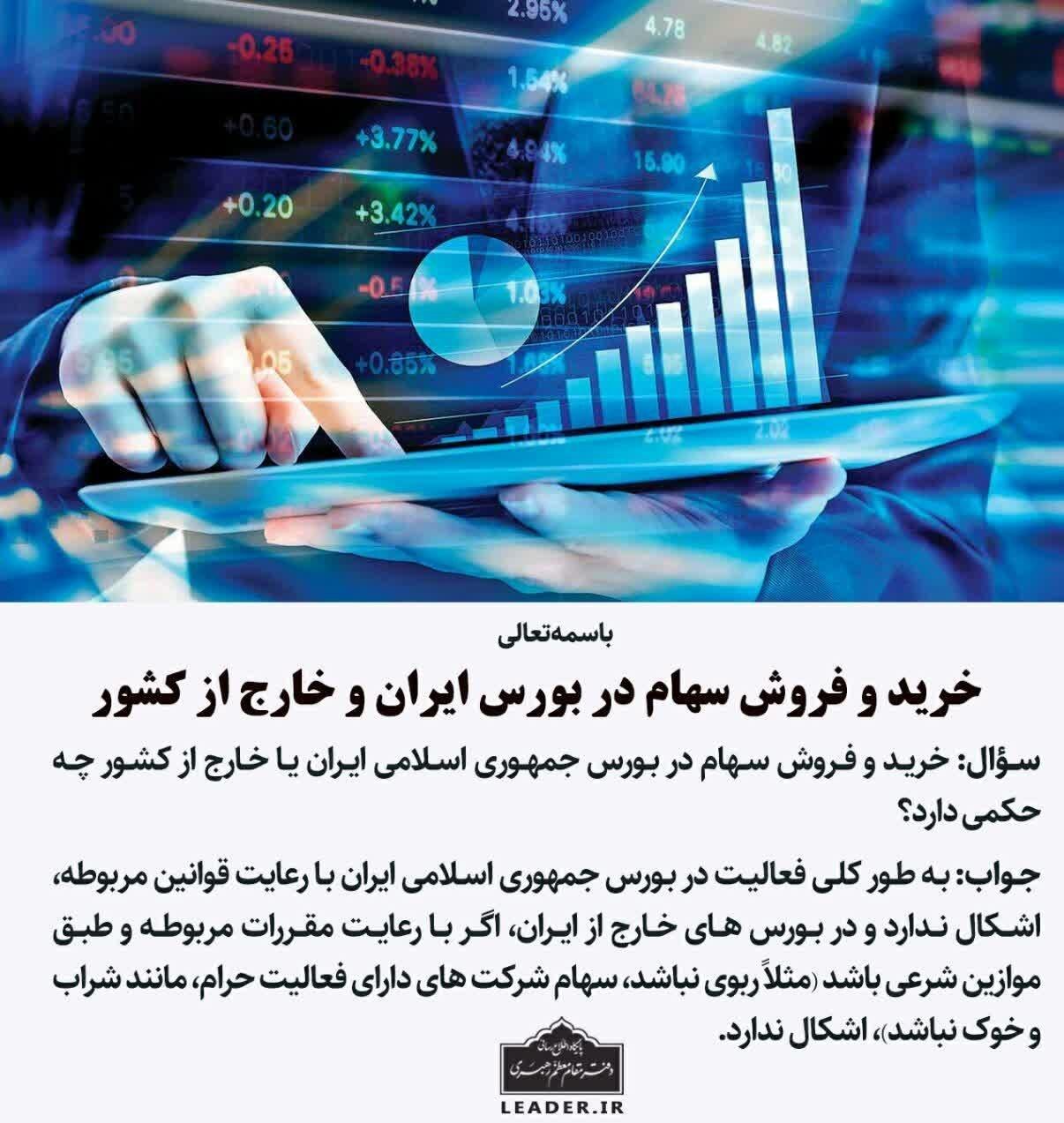 حکم رهبر انقلاب درباره خرید و فروش سهام در بورس