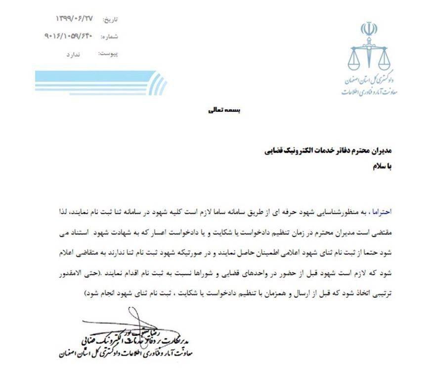 مقابله قوه قضاییه با «شاهدان پولی» به کمک «ثنا»