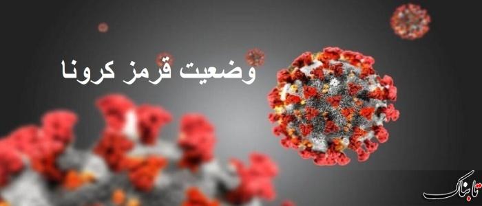 در پیک بیماری کرونا در تهران به سر میبریم