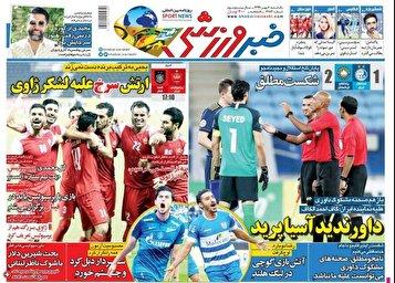 جلد روزنامههای ورزشی یکشنبه ۶ مهر