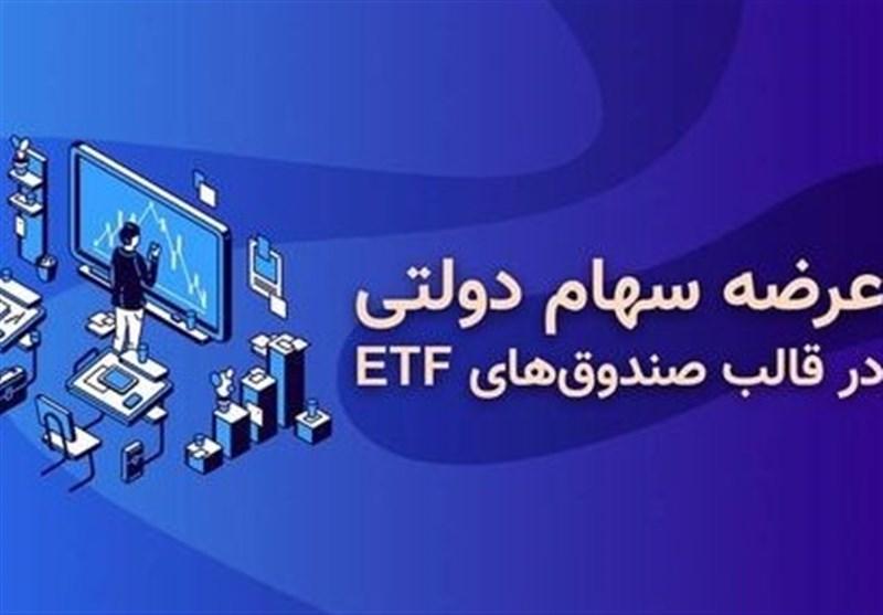 اصلاح یک مصوبه درباره واگذاری «ETF»