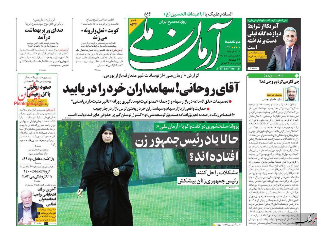 FATF؛ مقدمه رهایی از خودتحریمی/ردپای اسرائیل و ترکیه در مناقشه قره باغ؟ /نشانی اشتباه کاخ سفید