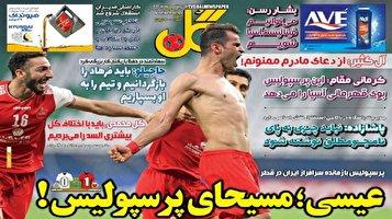 جلد روزنامههای ورزشی دوشنبه ۷مهرماه