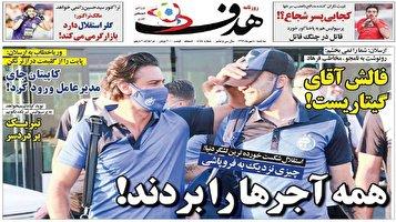 جلد روزنامههای ورزشی سه شنبه ۸ مهر