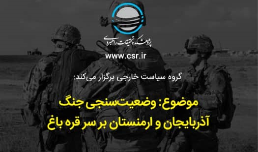 پخش زنده بررسی جنگ آذربایجان و ارمنستان