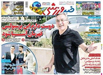 جلد روزنامههای ورزشی شنبه ۱۰ آبان
