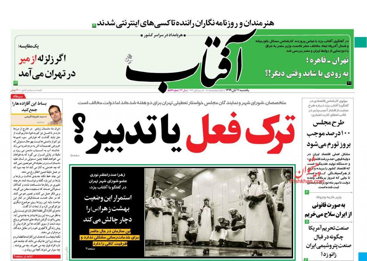 بساط این آقازادهها را جمع کنید/ویژگی مهم طرح ایران درباره قرهباغ چیست؟ /دخالت ایران در انتخابات آمریکا؟! 