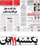1262923 677 - بساط این آقازادهها را جمع کنید/ویژگی مهم طرح ایران درباره قرهباغ چیست؟ /دخالت ایران در انتخابات آمریکا؟! 