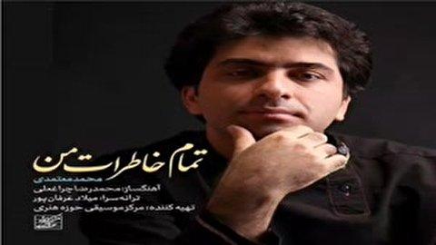 تمام خاطرات من ؛ محمد معتمدی