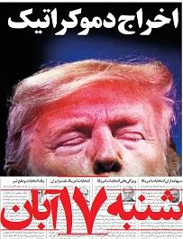 انتقاد از چاپلوسی برخی مسئولین بعد از تذکر رهبر انقلاب/یادداشت کیهان در واکنش به نتیجه اولیه انتخابات آمریکا/روزنه دولت جدید آمریکا برای اقتصاد ایران