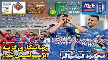 جلد روزنامههای ورزشی یکشنبه ۱۸ آبان