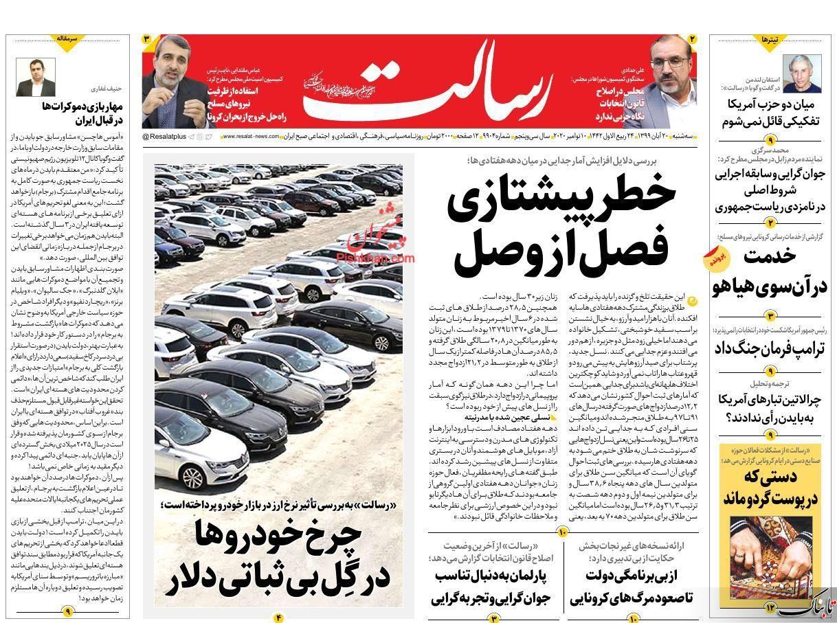 پیش بینی بازارهای اقتصادی ایران /۳نکته کلیدی برای ایران مقابل بایدن/مهار بازی دموکراتها در قبال ایران