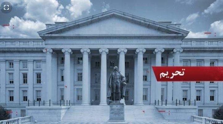 آمریکا چند شخص و نهاد مرتبط با ایران را تحریم کرد