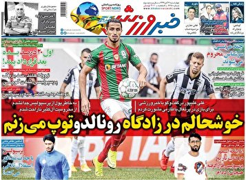 جلد روزنامههای ورزشی چهارشنبه ۲۱ آبان