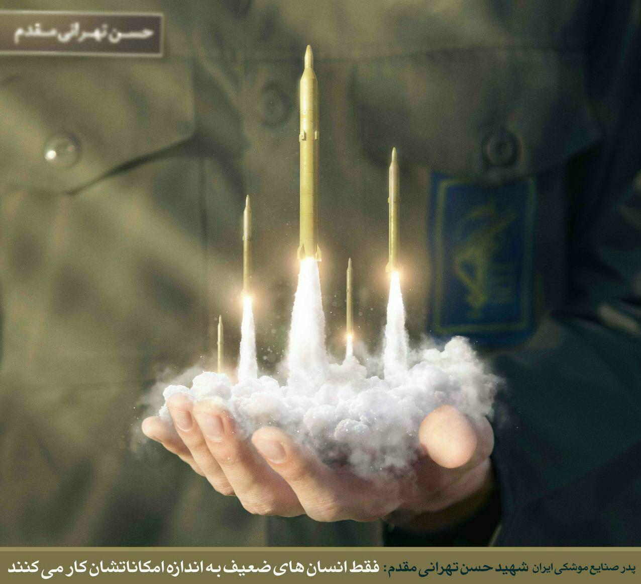 شهید تهرانی مقدم، قهرمانی با ارادهای به بلندای بازوان قدرتمند انقلاب اسلامی