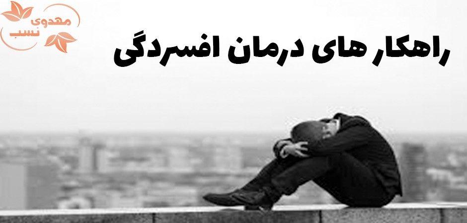 راهکار های درمان افسردگی