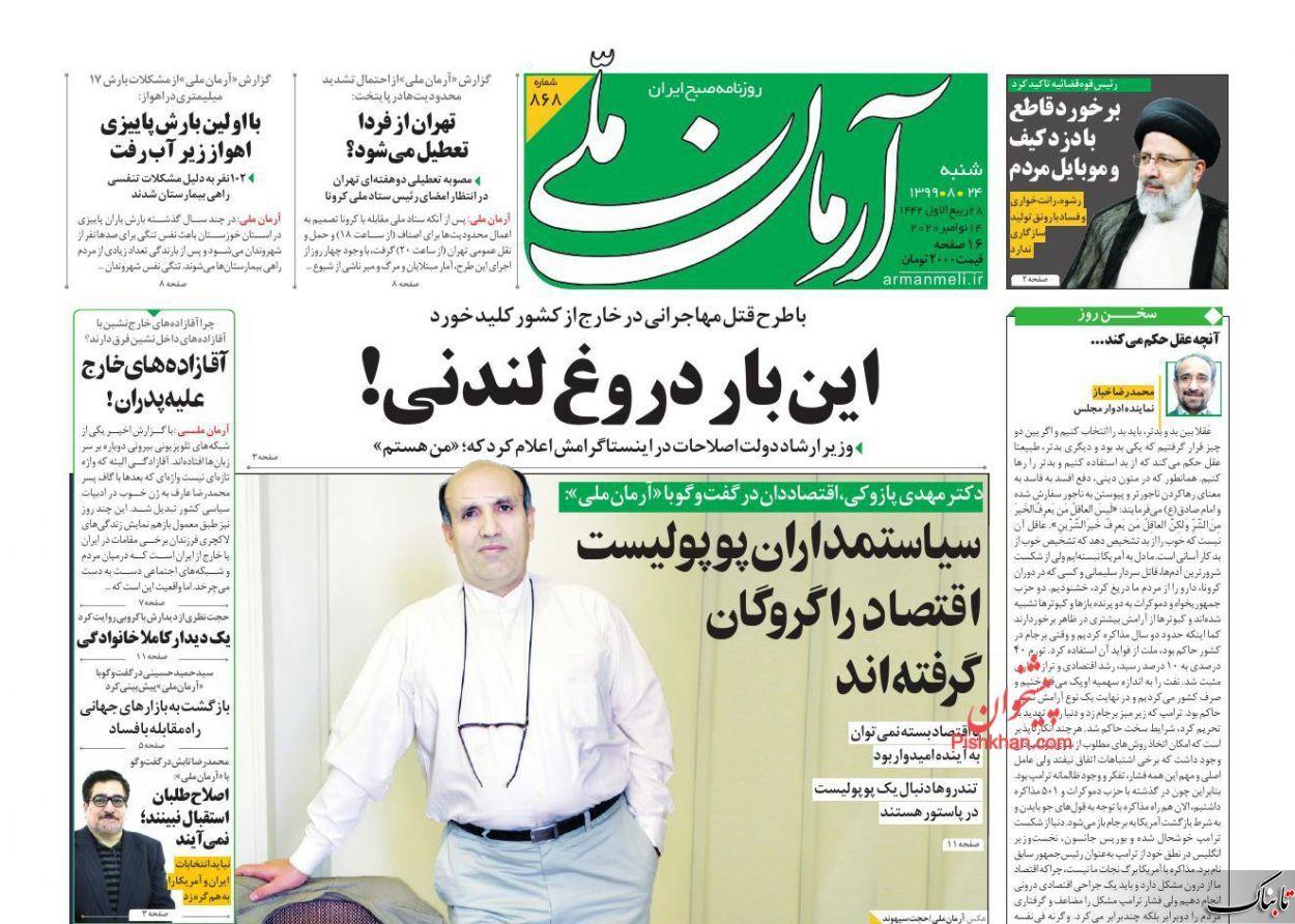 تفنگ بدون ماشه روحانی! /اثرگذاری متفاوت ۲ حزب دموکرات و جمهوری خواه بر اقتصاد ایران/ اهداف خطرناک «پمپئو» برای سفر به منطقه؟!