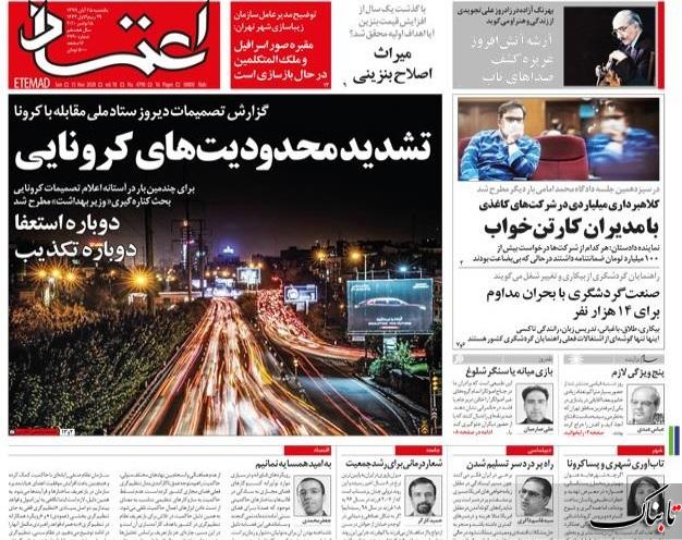 لزوم آتش بس موقت بین دولت و مردم/حمله به تحریمها یا حمله به ملت ایران/رفتار دولت در قبال کرونا چگونه باشد؟