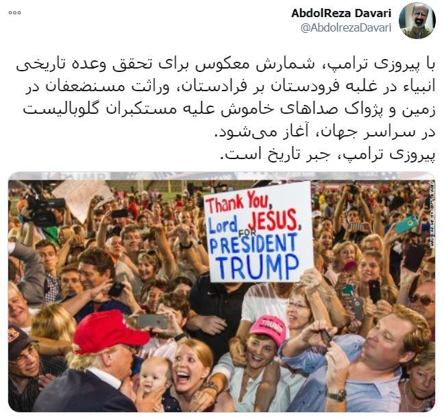 توییت عجیب مشاور احمدینژاد درباره پیروزی ترامپ