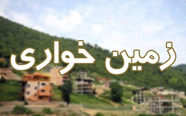 کشف زمینخواری میلیاردی در زنجان