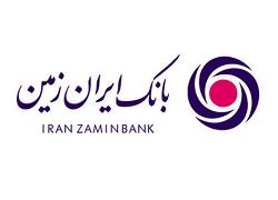 اقدامات بانک ایران زمین برای خروج از بنگاهداری