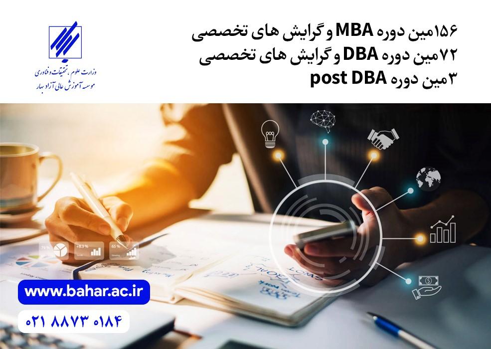 پذیرش دانش پژوه در دورههای MBA و DBA