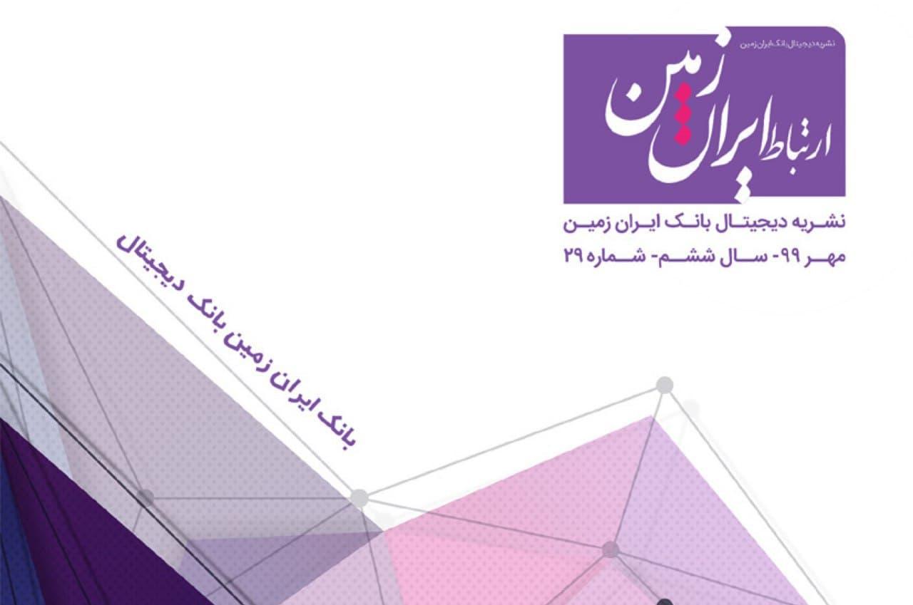 بیست و نهمین شماره نشریه ارتباط ایران زمین منتشر شد