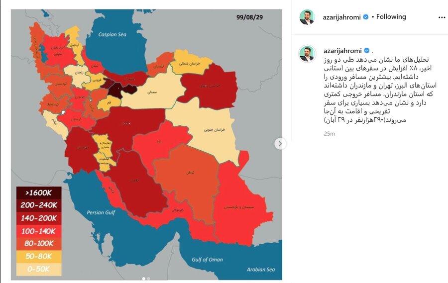 رفتار عجیب تهرانیها پیش از قرنطینه