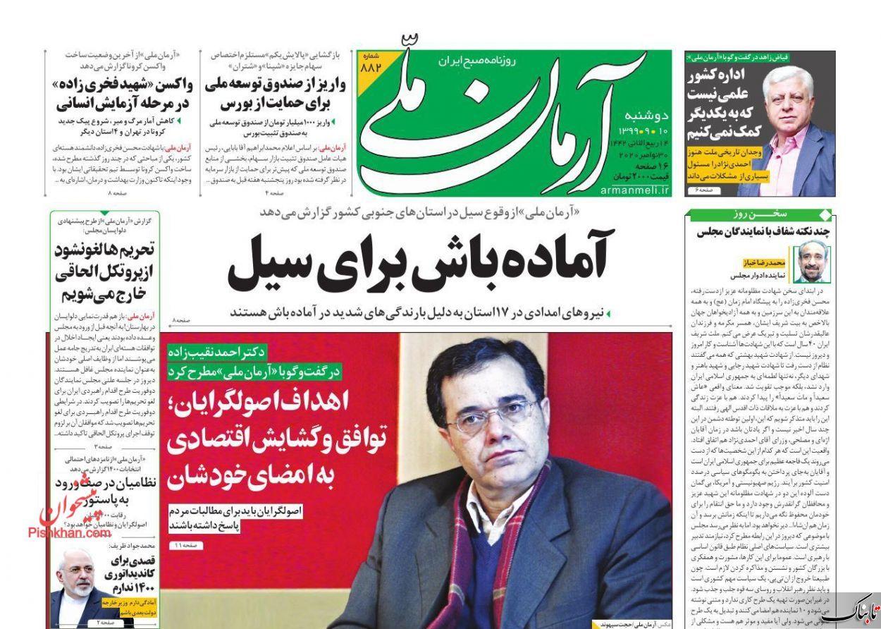 گزینههای ایران در مقابل تحرکات ایذائی/دور باطل اقتصاد پای مرغی/مراقب بازیگران ضد نظم باشیم