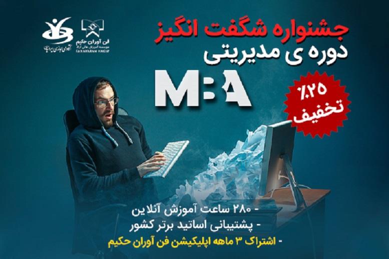 دوره مدیریت کسب و کار MBA با مدرک از وزارت علوم