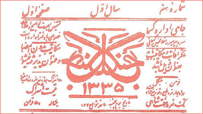 میرزا کوچک خان روزنامه جنگل