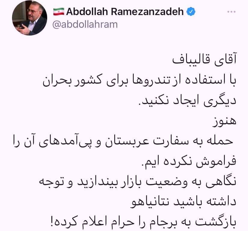 کنایه تند سخنگوی دولت اطلاحات به قالیباف