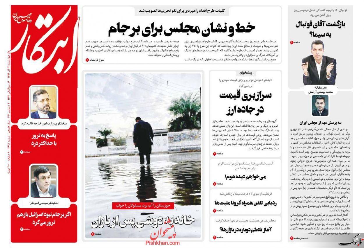 چرا خودزنی میکنیم؟ /آیا دولت با لغو تحریمها مخالف است؟ /سه پرسش مهم از مجلس ایران