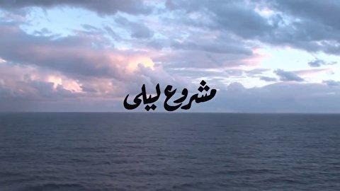 بحر ؛ مشروع لیلی