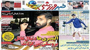 جلد روزنامههای ورزشی شنبه ۱۵ آذر