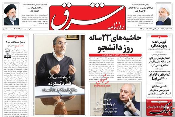 آقای نمکی واکسن ایرانیان کجاست؟ /ترامپ و ماجراجوییهای تازه/موضوع چیست آقای رئیس؟
