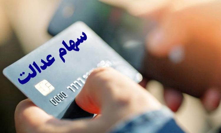 نحوه اخذ کارت اعتباری سهام عدالت
