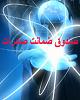 تغییر و تحول در رأس هرم صندوق ضمانت صادرات ایران