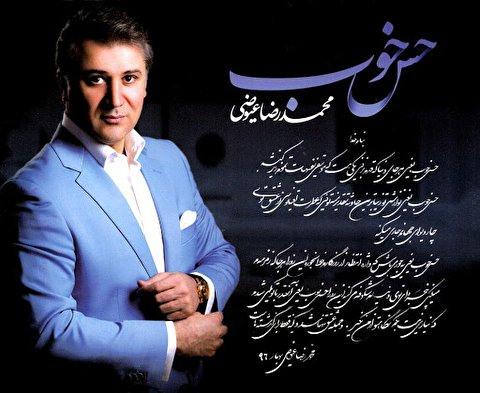 حس خوب ؛ محمدرضا عیوضی