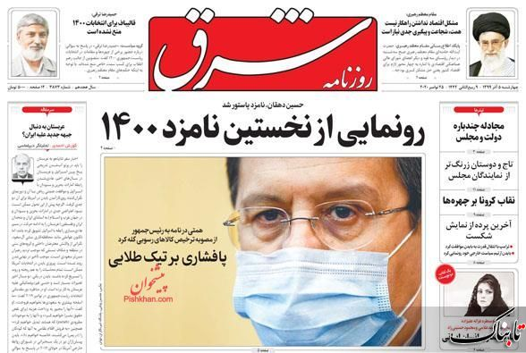 این وضع نمیتواند ادامه پیدا کند/قیمتگذاری زورکی راه علاج بازار نیست! /عربستان به دنبال جبهه جدید علیه ایران؟