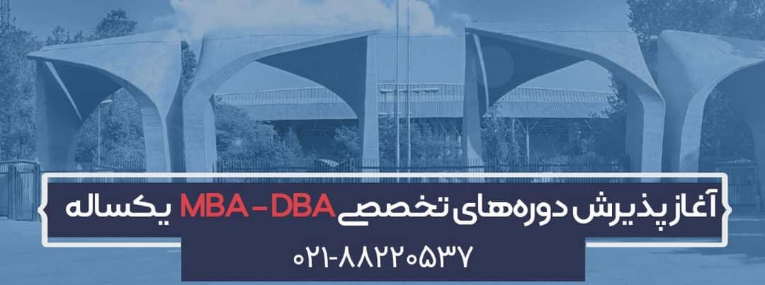 کجا MBA،DBA بخوانیم ؟