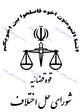 لایحه «شوراهای حل اختلاف» این نهاد را احیا خواهد کرد؟