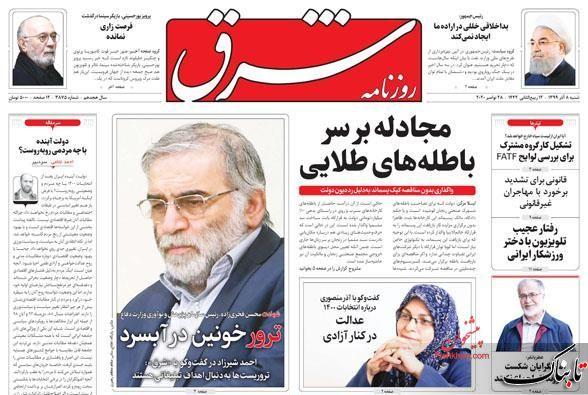 کیهان: آرامشان نگذارید که آرامتان نمیگذارند! /موساد و تروریسم سازمانیافته/دولت آینده با چه مردمی روبهروست؟