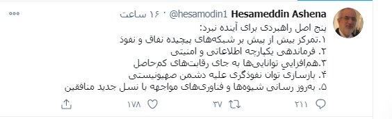 واکنش حسام الدین آشنا درپی ترور شهید فخری زاده