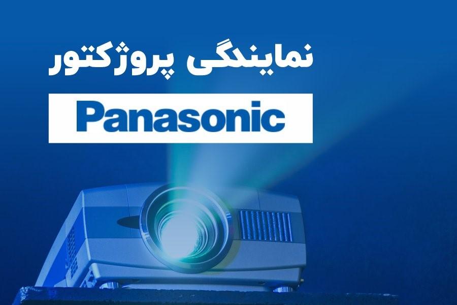 نمایندگی پروژکتور پاناسونیک در تهران