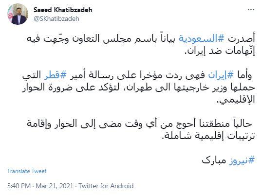 پاسخ روحانی به نامه امیر قطر و بیانیه شورای همکاری