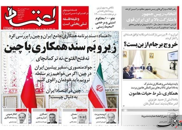 سند همکاری ۲۵ساله ایران و چین در بوته نقد/اقتصاد ایران؛ گودالی به نام رکود تورمی/کارکردهای فوری توافق ایران با چین