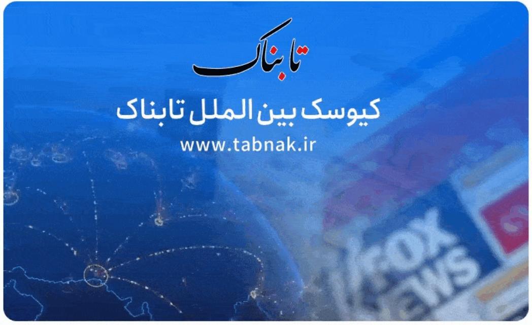 قرار گرفتن ۱ میلیون بشکه نفت ایران پشت کانال سوئز| دعوت «بن سلمان» از «عمران خان» برای سفر به عربستان| لغو تحریم های آمریکا علیه دیوان لاهه| رزمایش هوایی پاکستان و عربستان