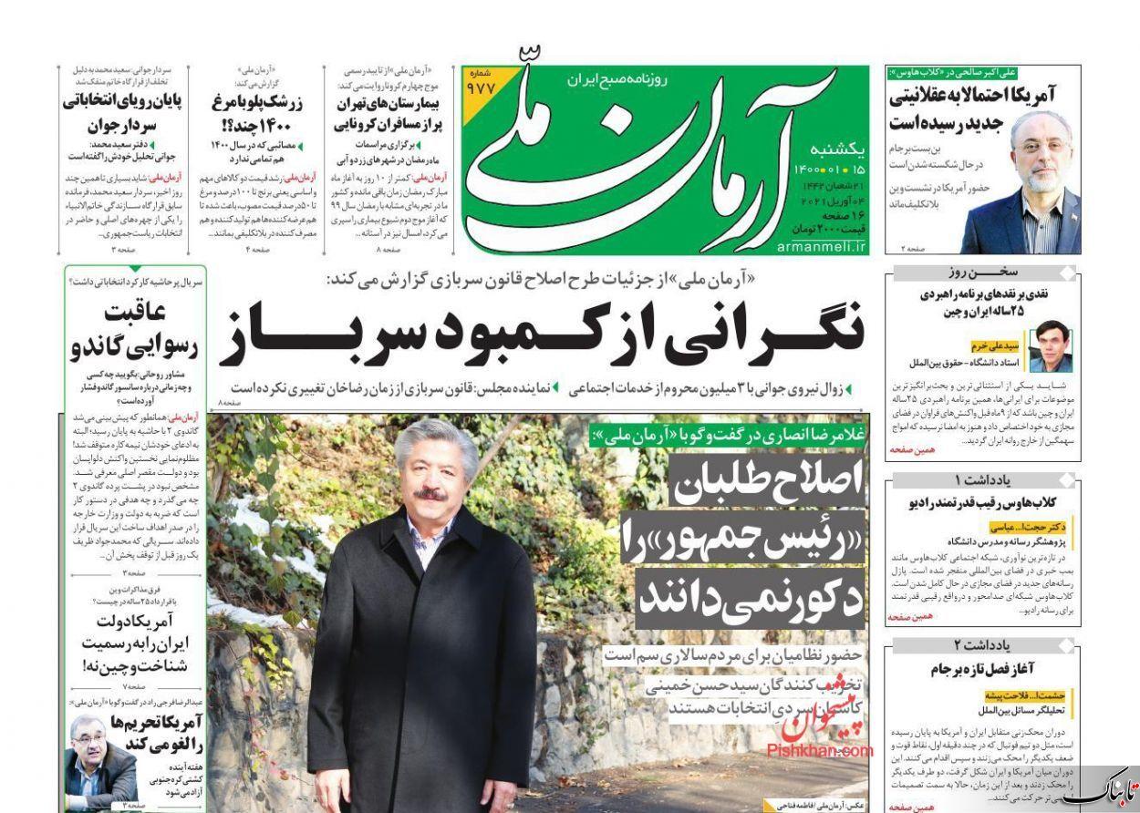 تیر خلاص به کاندیداتوری سعید محمد؟ /عجب مسئولان طلبکاری داریم! /آغاز فصل تازه برجام؟!