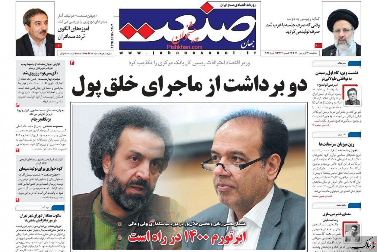 مبارزه با فساد کدام طبقه؟ /نشست وین، گام اول رسیدن به توافقی طولانیتر! / پیشبینی هولناک عضو ستاد کرونا از ابتلای بالای ایرانیان به کرونا
